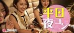 【三宮・元町のプチ街コン】街コンCube主催 2018年1月17日