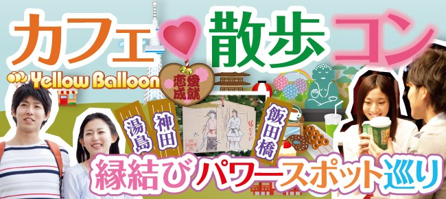 【飯田橋のプチ街コン】イエローバルーン主催 2018年2月3日