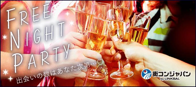 【渋谷の恋活パーティー】街コンジャパン主催 2018年1月27日