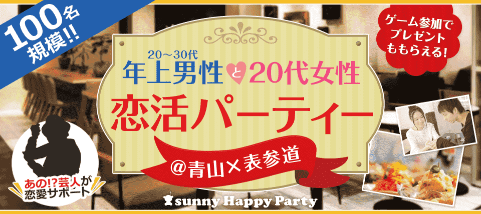 【表参道の恋活パーティー】sunny株式会社主催 2018年2月24日