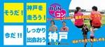 【三宮・元町の街コン】ベストパートナー主催 2018年2月10日