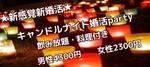 【長崎の婚活パーティー・お見合いパーティー】株式会社LDC主催 2018年1月6日