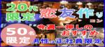 【名駅のプチ街コン】みんなの街コン主催 2018年2月23日