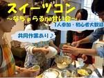 【一宮の恋活パーティー】未来デザイン主催 2018年1月20日