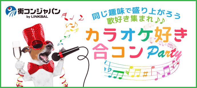 カラオケ好き合コンParty in神戸