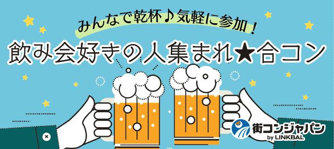 飲み会好きの人集まれ★合コンin神戸