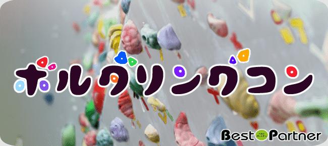 【神戸市内その他のプチ街コン】ベストパートナー主催 2018年2月18日