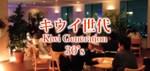 【札幌市内その他の婚活パーティー・お見合いパーティー】一般社団法人むすび主催 2018年1月21日