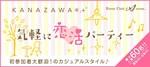 【金沢の恋活パーティー】株式会社アクセス・ネットワーク主催 2018年2月4日