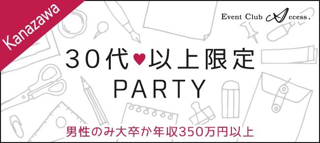 【2/25|金沢】30代以上限定パーティー