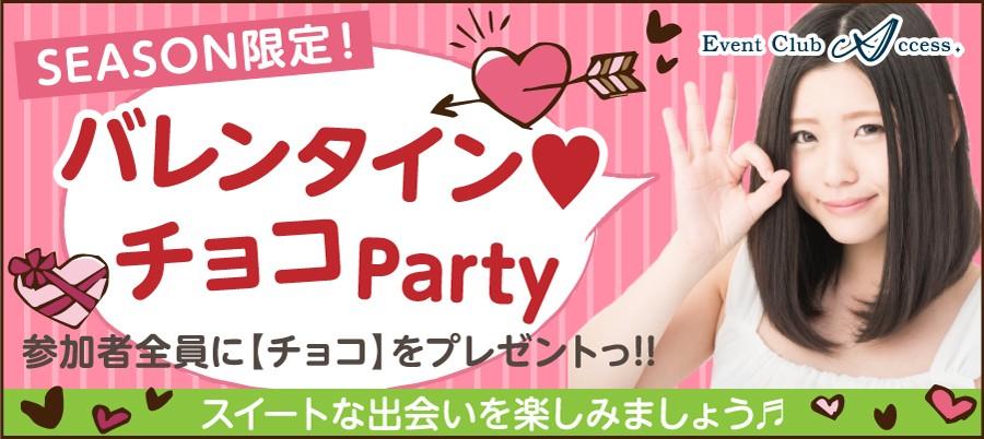 【長野の恋活パーティー】株式会社アクセス・ネットワーク主催 2018年2月12日
