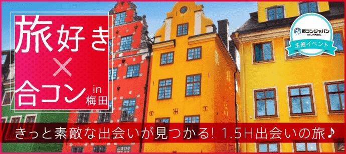 旅好き×合コンin梅田☆1月24日