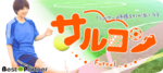 【神戸市内その他のプチ街コン】ベストパートナー主催 2018年2月25日