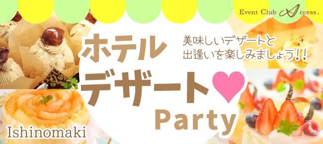 【石巻の恋活パーティー】株式会社アクセス・ネットワーク主催 2018年2月10日