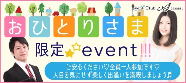 【仙台の恋活パーティー】株式会社アクセス・ネットワーク主催 2018年2月25日