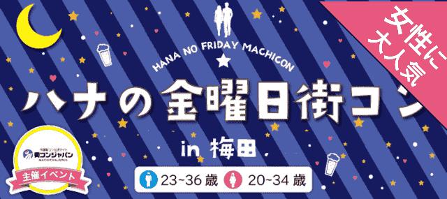 【梅田のプチ街コン】街コンジャパン主催 2018年1月19日