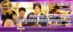 【烏丸の恋活パーティー】株式会社フュージョンアンドリレーションズ主催 2018年1月21日