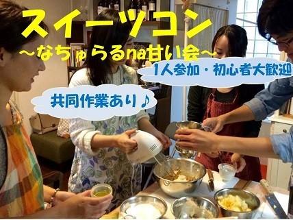 【名古屋市内その他の恋活パーティー】未来デザイン主催 2018年1月4日