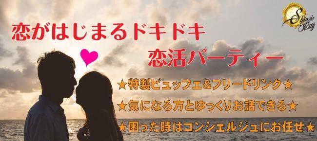 【三宮・元町の恋活パーティー】SHIAN'S PARTY主催 2018年1月12日