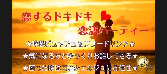 【和歌山の恋活パーティー】SHIAN'S PARTY主催 2018年1月16日