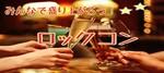 【福岡市内その他のプチ街コン】株式会社Premier Japan主催 2018年1月15日
