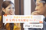 【烏丸の婚活パーティー・お見合いパーティー】Diverse(ユーコ)主催 2018年2月18日