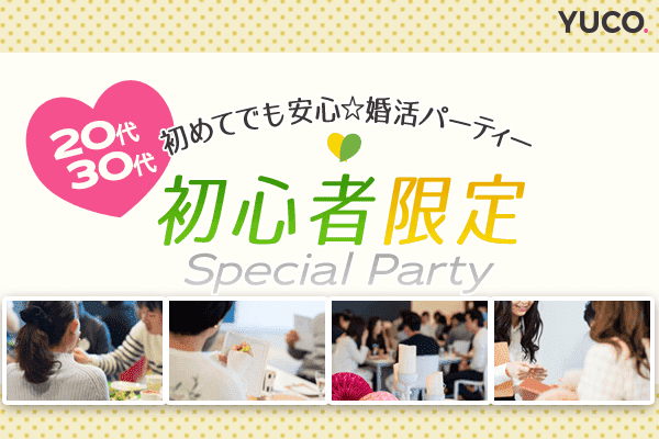 【梅田の婚活パーティー・お見合いパーティー】Diverse(ユーコ)主催 2018年2月23日