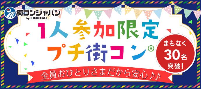 【岡山駅周辺のプチ街コン】街コンジャパン主催 2018年1月13日