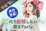 【心斎橋の婚活パーティー・お見合いパーティー】Diverse(ユーコ)主催 2018年2月24日