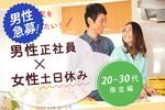 【梅田の婚活パーティー・お見合いパーティー】Diverse(ユーコ)主催 2018年2月25日