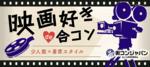 【河原町のプチ街コン】街コンジャパン主催 2018年1月19日