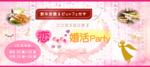 【大宮の婚活パーティー・お見合いパーティー】e-venz(イベンツ)主催 2018年1月3日