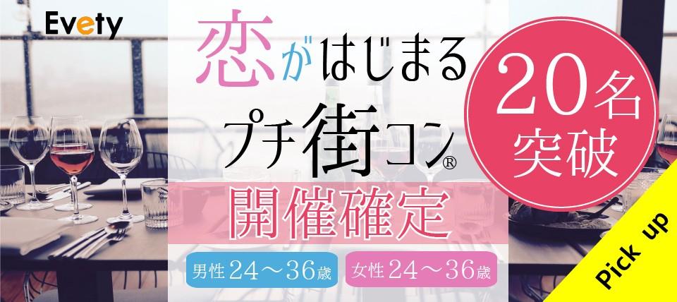 【名駅のプチ街コン】evety主催 2018年1月20日