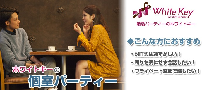 横浜公務員、大手企業などのエリートビジネスマン!!「20代後半~気になる異性とは個室空間でじっくりトーク」~フリータイムのない1対1会話重視の進行内容~