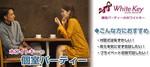 【横浜駅周辺の婚活パーティー・お見合いパーティー】ホワイトキー主催 2018年1月19日