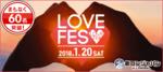 【熊本の恋活パーティー】街コンジャパン主催 2018年1月20日