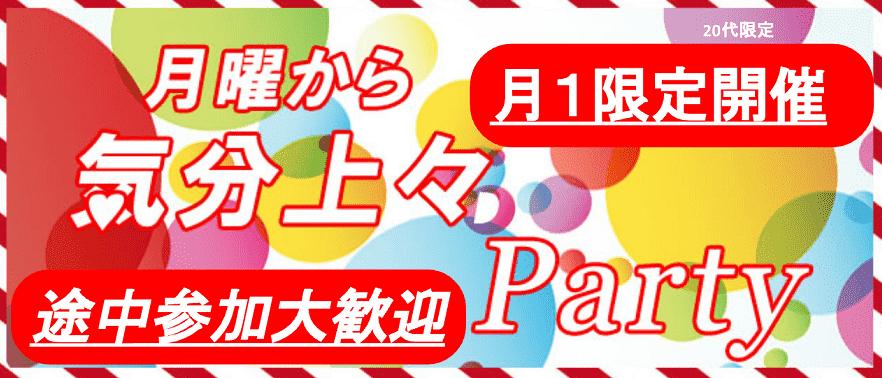 【梅田の恋活パーティー】株式会社PRATIVE主催 2018年2月5日