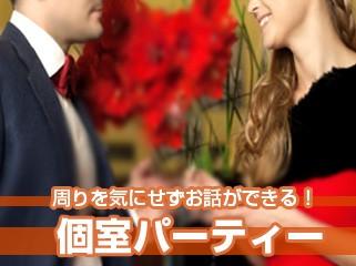 【心斎橋の婚活パーティー・お見合いパーティー】ホワイトキー主催 2018年1月22日