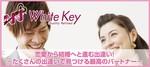 【新宿の婚活パーティー・お見合いパーティー】ホワイトキー主催 2018年1月24日