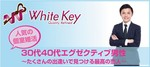 【新宿の婚活パーティー・お見合いパーティー】ホワイトキー主催 2018年1月21日