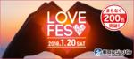【新宿の恋活パーティー】街コンジャパン主催 2018年1月20日