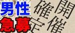 【仙台のプチ街コン】ハピこい主催 2018年2月20日