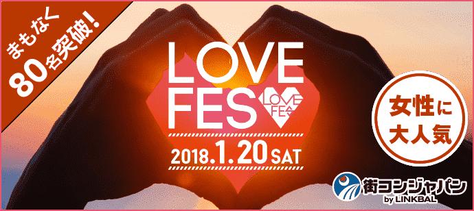 【大宮の恋活パーティー】街コンジャパン主催 2018年1月20日
