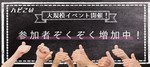 【三宮・元町のプチ街コン】ハピこい主催 2018年2月23日