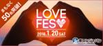 【名駅の恋活パーティー】街コンジャパン主催 2018年1月20日