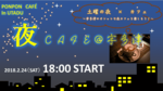 【香川県その他のプチ街コン】瀬戸コン実行委員会主催 2018年2月24日