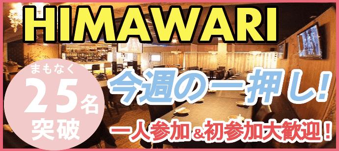 【岡山駅周辺のプチ街コン】みんなの街コン主催 2018年2月23日