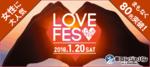【岡山駅周辺の恋活パーティー】街コンジャパン主催 2018年1月20日