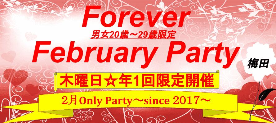 【大阪府梅田の恋活パーティー】株式会社PRATIVE主催 2018年2月15日