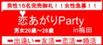 【梅田の恋活パーティー】株式会社PRATIVE主催 2018年2月20日